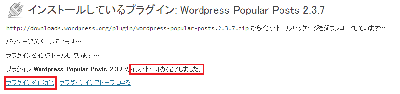 WordPress Popular Posts 設定手順3