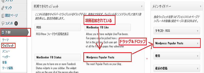 WordPress Popular Posts 設定手順4