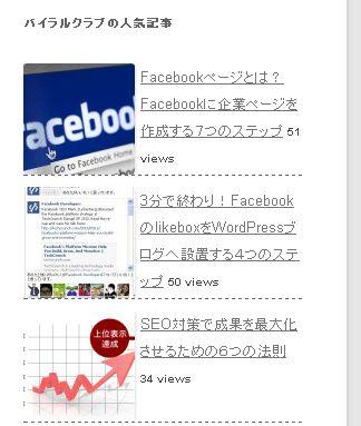 WordPress Popular Posts カスタマイズ手順4