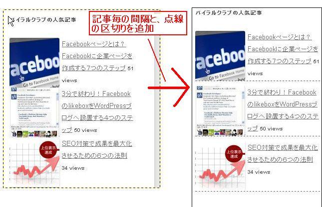 WordPress Popular Posts カスタマイズ手順1