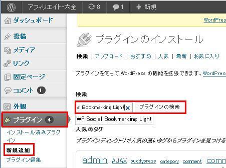 WP Social Bookmarking Light 設定手順1