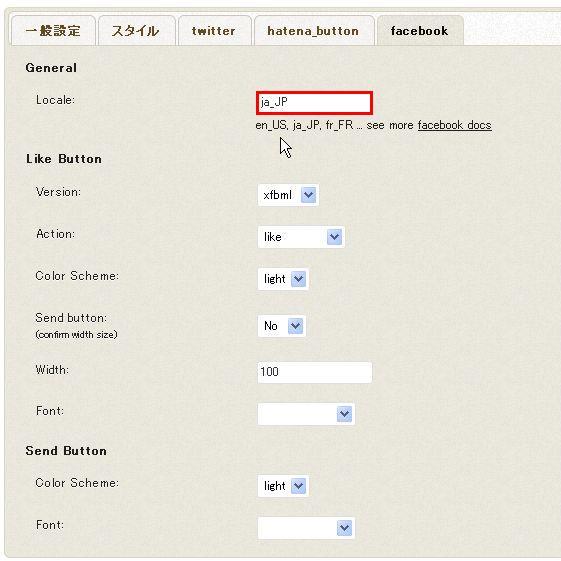 WP Social Bookmarking Light 設定手順13