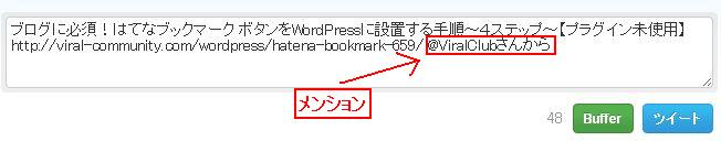 WP Social Bookmarking Light 設定手順15