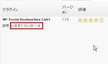 WP Social Bookmarking Light 設定手順2