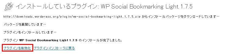 WP Social Bookmarking Light 設定手順3