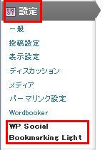 WP Social Bookmarking Light 設定手順4