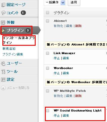 WP Social Bookmarking Light 設定手順5