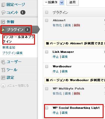 WP Social Bookmarking Light 設定手順5