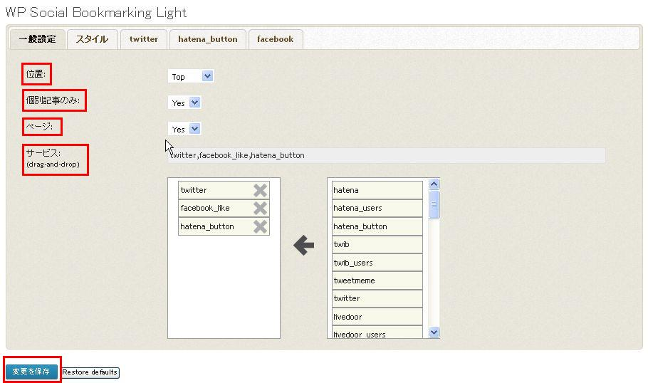 WP Social Bookmarking Light 設定手順6