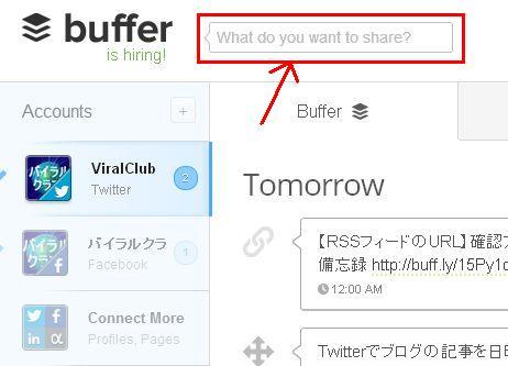 Buffer 設定手順10