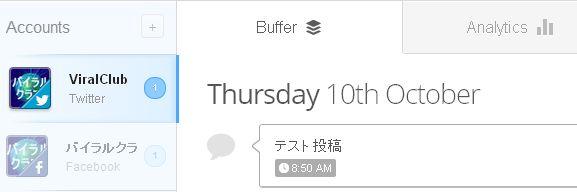 Buffer 設定手順13