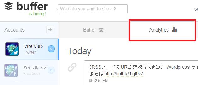 Buffer 設定手順22