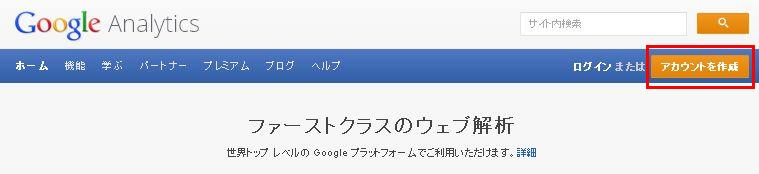 Google Analytics(アナリティクス) 設定手順1