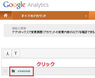 Google Analytics(アナリティクス) 設定手順12