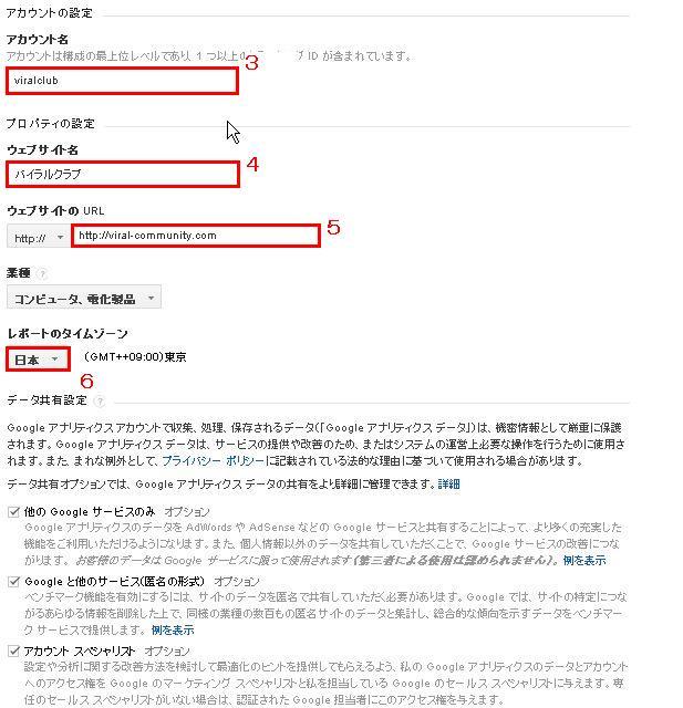 Google Analytics(アナリティクス) 設定手順3-2