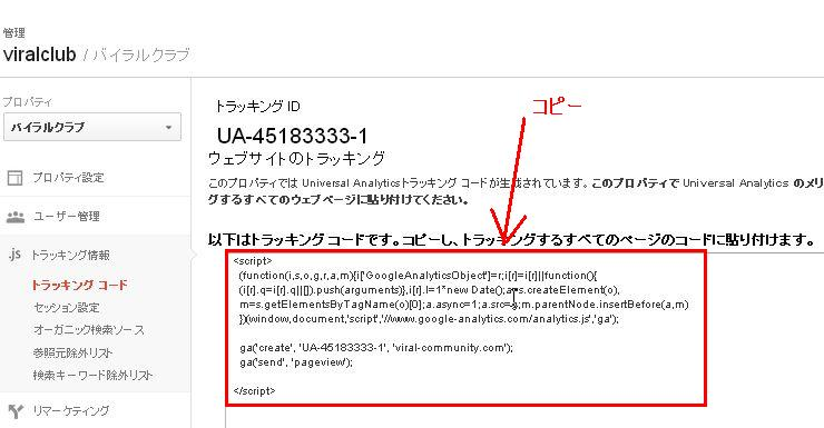 Google Analytics(アナリティクス) 設定手順5
