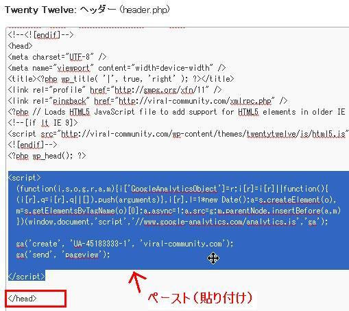 googleアナリティクス トラッキングコード設定手順9