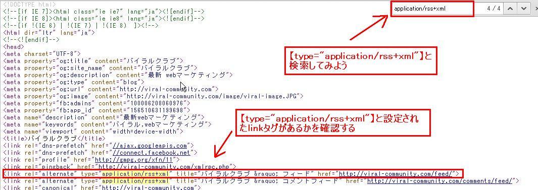 RSSフィード 作成手順3