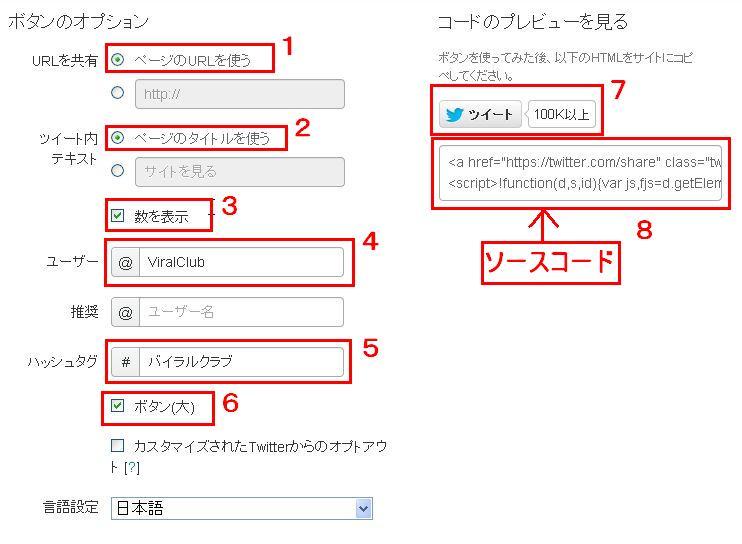 Twitter ツイートボタンの設定手順2