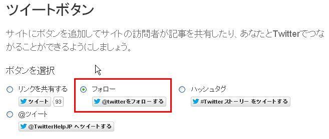 Twitter ツイートボタンの設定手順4