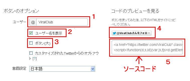 Twitter ツイートボタンの設定手順5