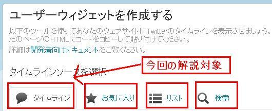 Twitter タイムラインウィジェットの設定手順2