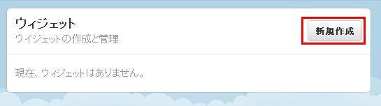 Twitter タイムラインウィジェットの設定手順1