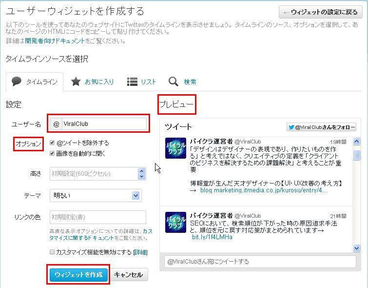 Twitter タイムラインウィジェットの設定手順3