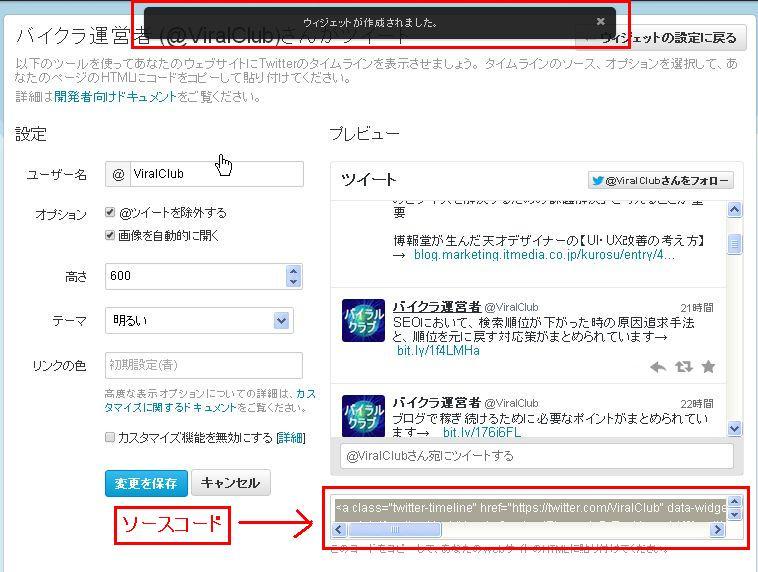 Twitter タイムラインウィジェットの設定手順4