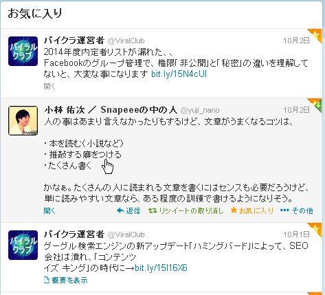 Twitter タイムラインウィジェットの設定手順5