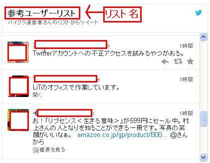 Twitter タイムラインウィジェットの設定手順6