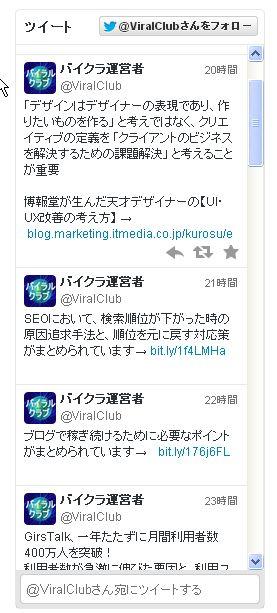 Twitter タイムラインウィジェットの設定手順9