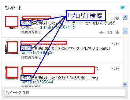 Twitter タイムラインウィジェットの設定手順7
