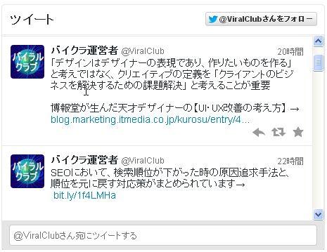 Twitter タイムラインウィジェットの設定手順8