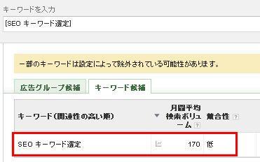キーワードプランナー 使い方11