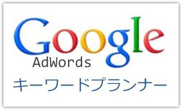 Google Adwors(アドワーズ) キーワードプランナー