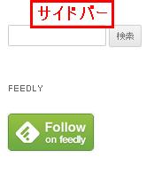 Feedly 設定手順6