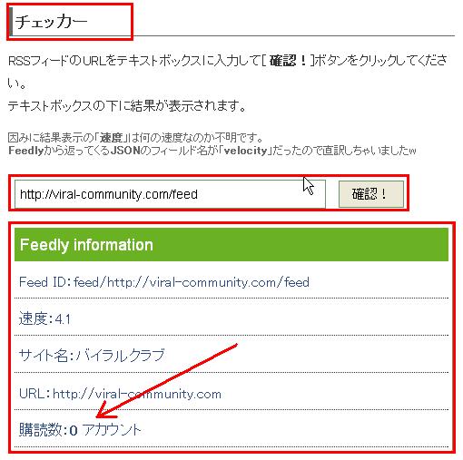 Feedly 購読者数確認 2