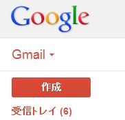 Gmail アカウント 作成手順11