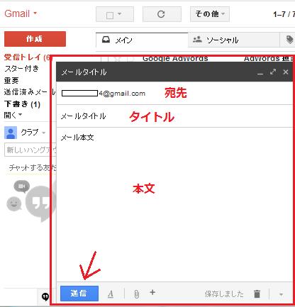 Gmail アカウント 作成手順12
