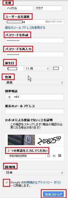 Gmail アカウント 作成手順2