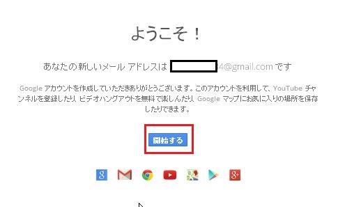Gmail アカウント 作成手順3