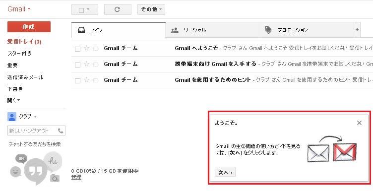 Gmail アカウント 作成手順5