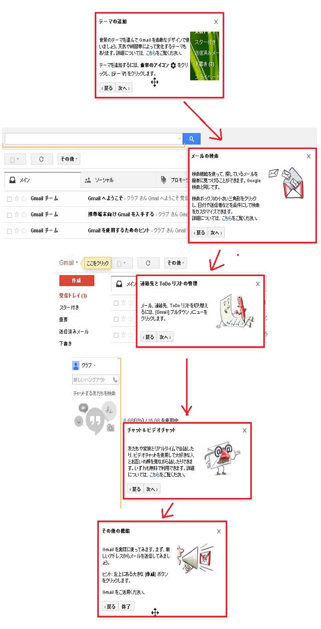 Gmail アカウント 作成手順6
