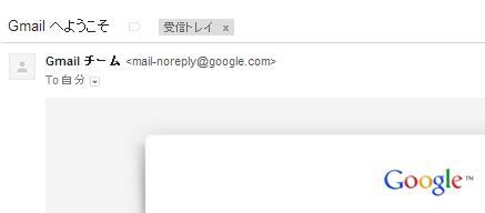 Gmail アカウント 作成手順9