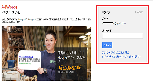 Google Adwords(アドワーズ) ログイン手順1