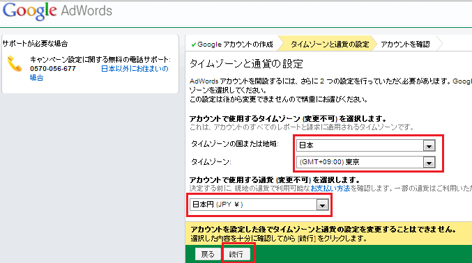 Google Adwords(アドワーズ) ログイン手順2