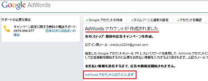 Google Adwords(アドワーズ) ログイン手順3