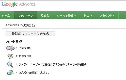 Google Adwords(アドワーズ) ログイン手順4