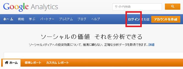 google analytics(アナリティクス) ログイン手順1